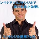 ミノキシジル併用で抜け毛防止効果UP!ミノキシジルタブレット7ヵ月目