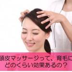 頭皮マッサージって、育毛にどのくらい効果あるの?(パナソニック 頭皮エステ)