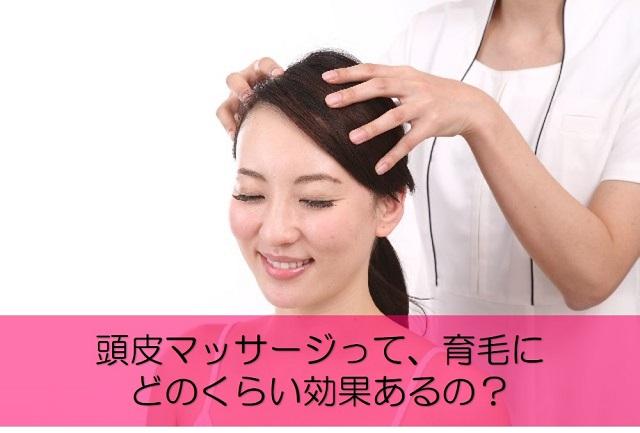 頭皮マッサージの効果